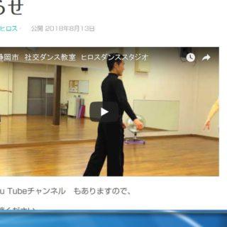 清水区 ダンス教室