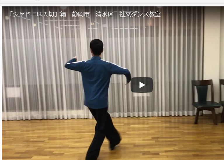 社交ダンス シャドー 練習