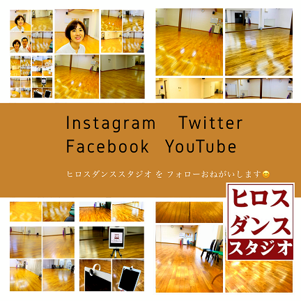 静岡 清水 社交ダンス