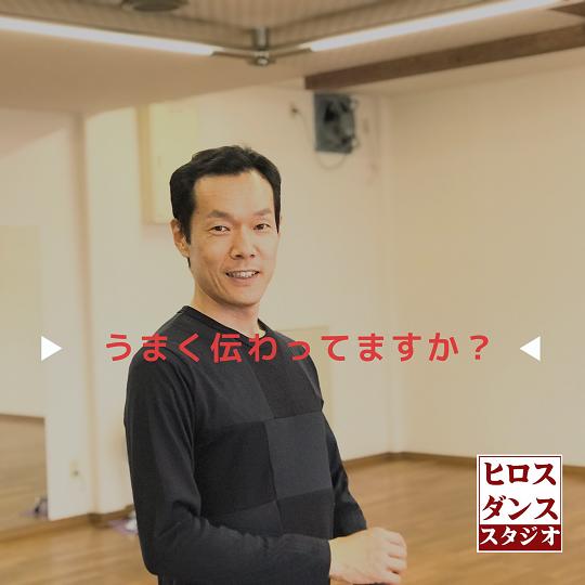 清水の社交ダンス教室の教師