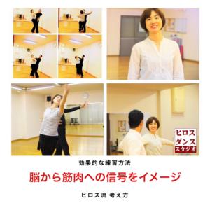 ダンスの効果的な練習方法