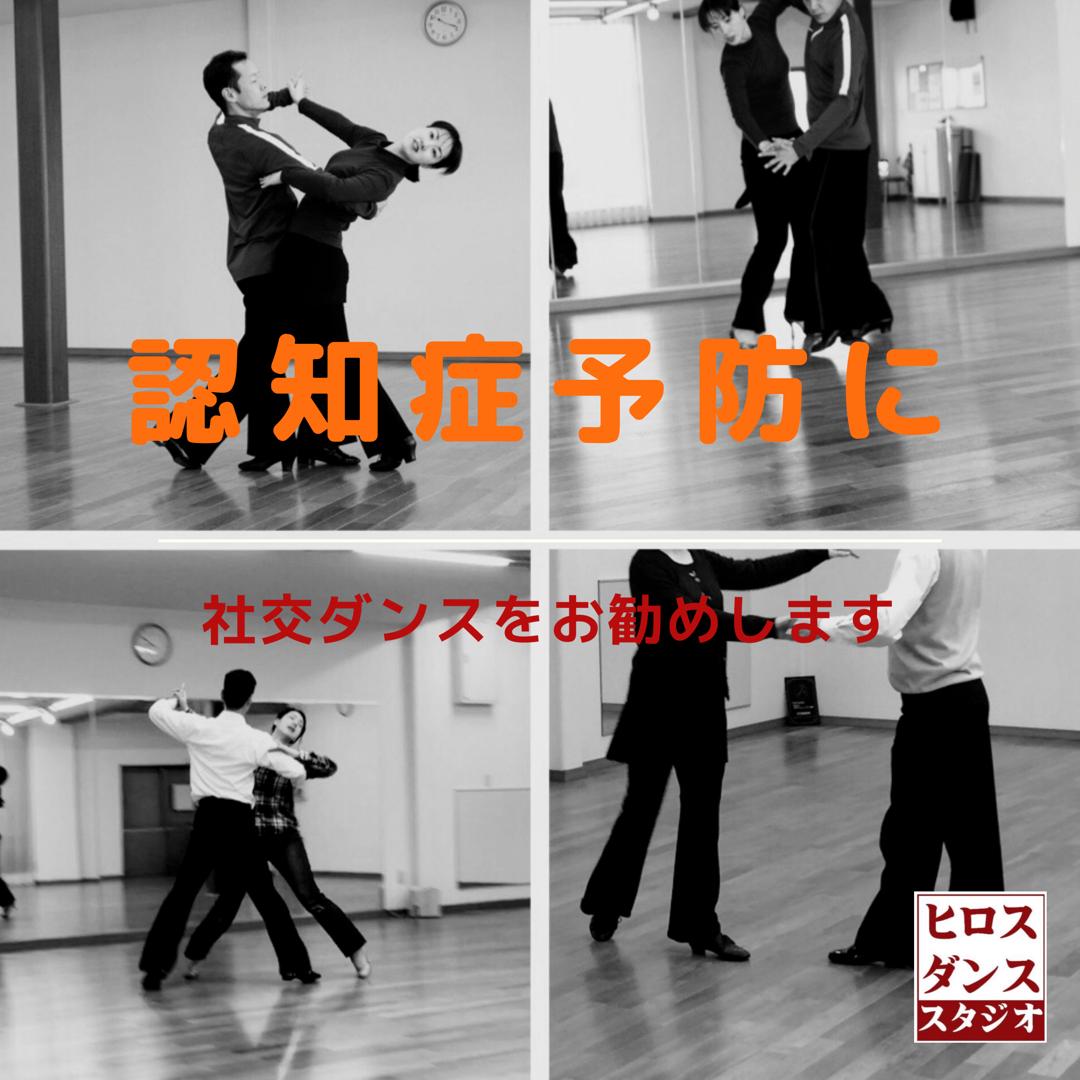 認知症予防と社交ダンス
