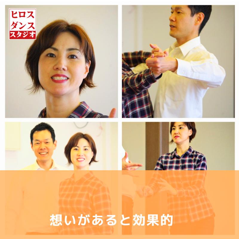 社交ダンスの効果的練習