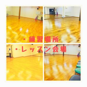 静岡市清水区のダンスの練習とレッスン教室