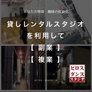 副業副業で利用する貸しレンタルスタジオ静岡市清水区