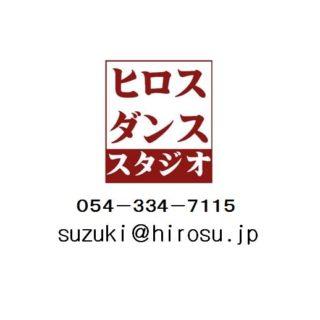 ひろすダンススタジオ 静岡市 清水区 社交ダンス