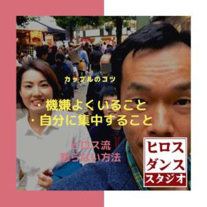 人間関係 静岡市清水区 ヒロス流