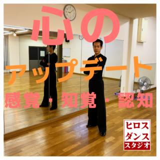 心のアップデート 静岡市清水区の社交ダンス教室