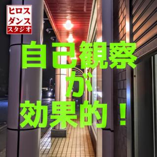 社交ダンス 静岡市 清水区 ひろすだんすすたじお