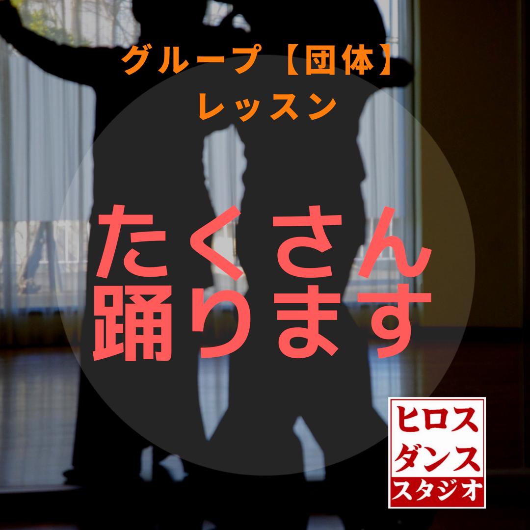 グループレッスン 団体レッスン 静岡市社交ダンス教室