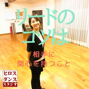 社交ダンス教室 ヒロスダンススタジオ 静岡市清水区