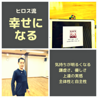 SDGs 静岡市 清水区 ヒロスダンススタジオ