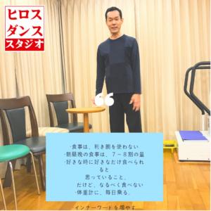 ヒロス流 ダイエット 社交ダンス教室