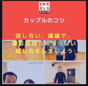 静岡市 社交ダンス教室 ヒロスダンススタジオ