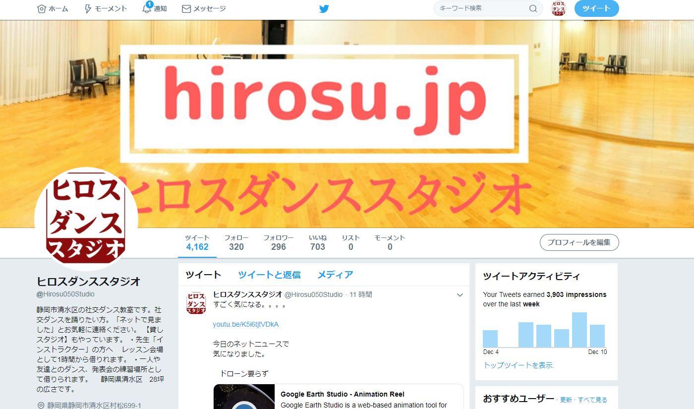 静岡市清水区社交ダンス教室のツイッター