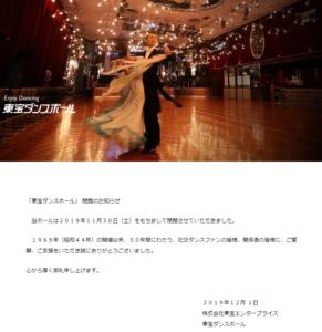 東宝ダンスホール 閉館