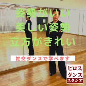 社交ダンス 静岡市 姿勢 立ち方