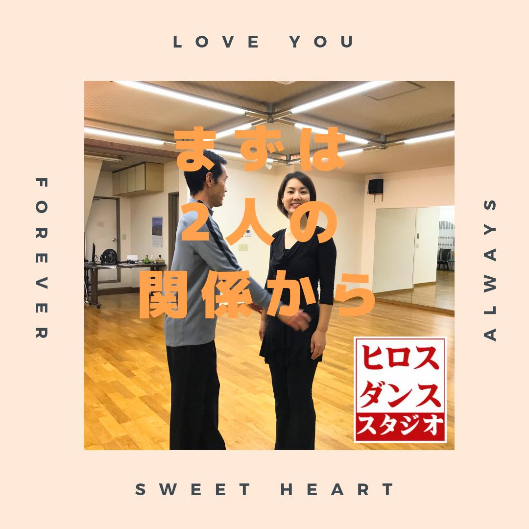 社交ダンス教室 静岡県 静岡市