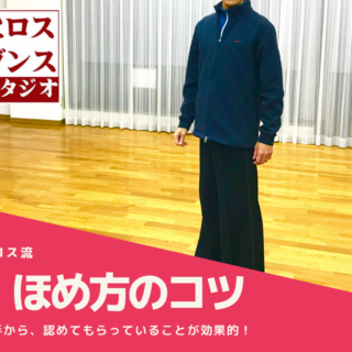 静岡市 清水区 社交ダンス教室