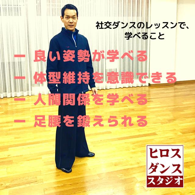 社交ダンス レッスン 静岡市清水区