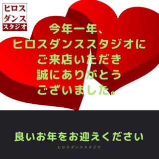 年末のご挨拶 静岡市 社交ダンス教室
