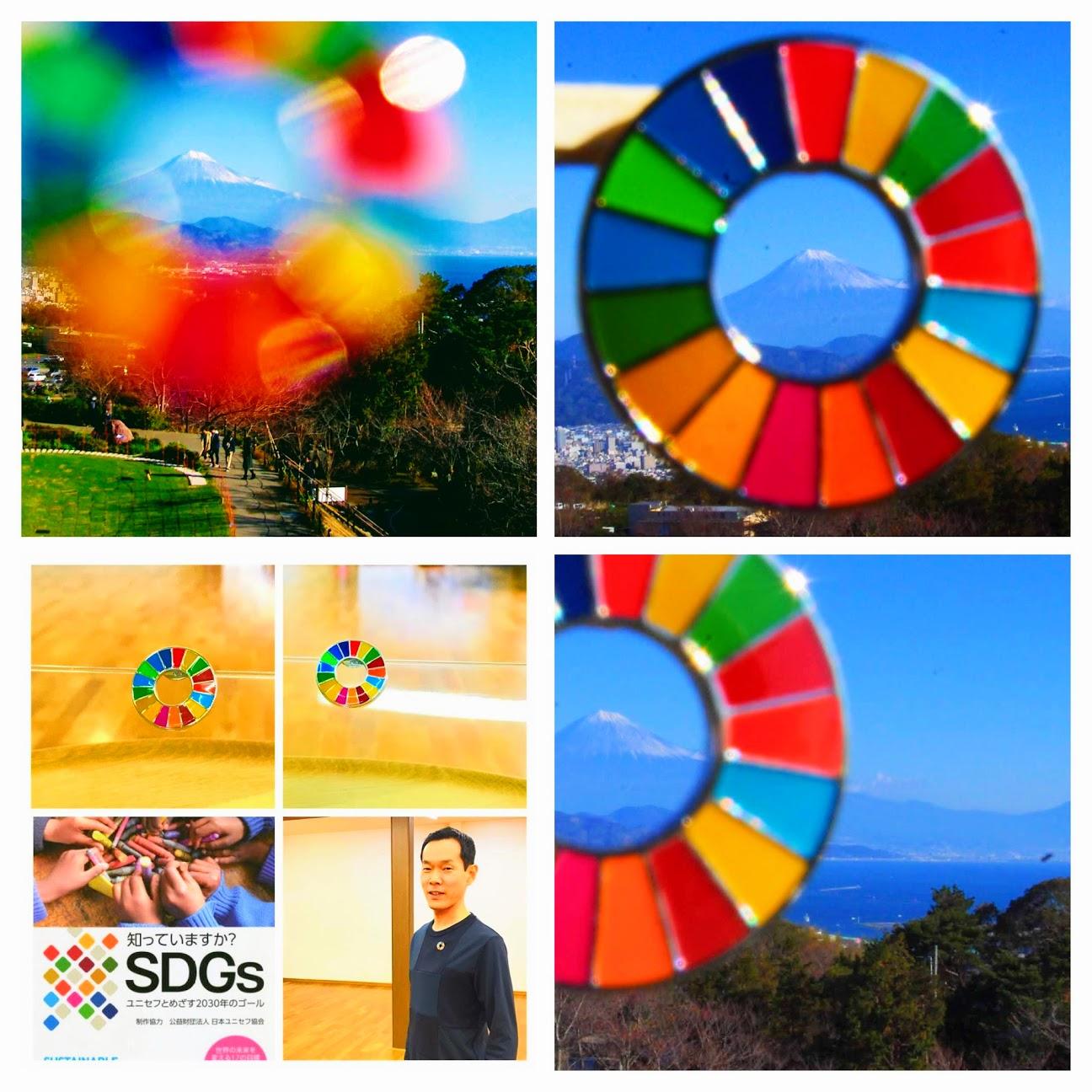 SDGs 静岡市清水区