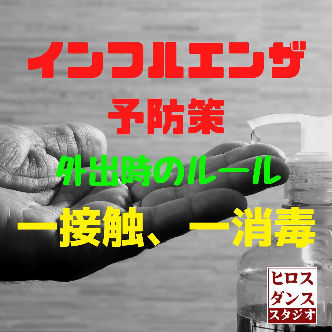 インフルエンザ予防策 一接触一消毒