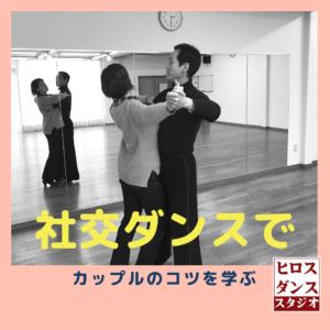 カップルのコツを社交ダンスで学ぶ