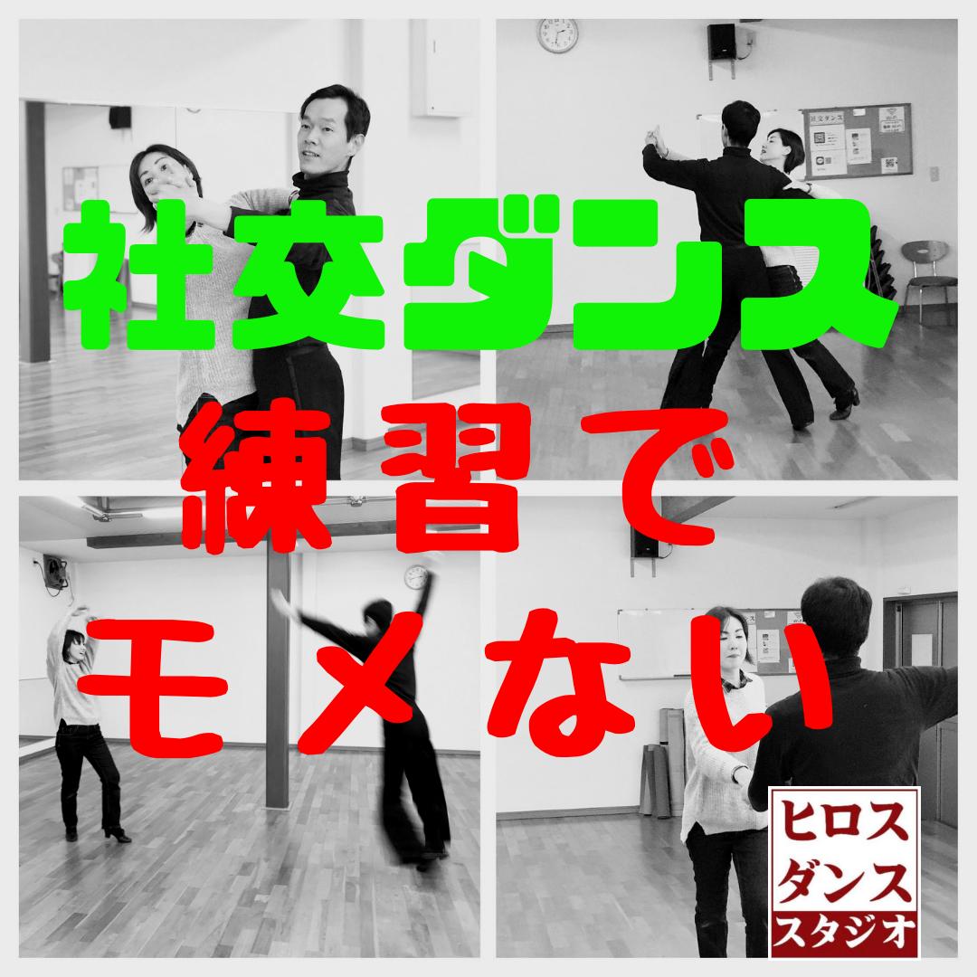 社交ダンス 練習 コツ