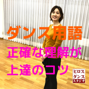 社交ダンス教室 静岡市 清水区