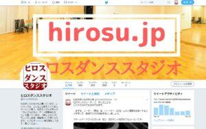 静岡市の社交ダンス教室のツイッター