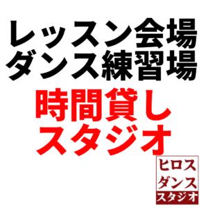 静岡市清水区 貸しレンタルスタジオ