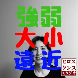 静岡市清水区 社交ダンス教室
