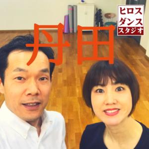 丹田と社交ダンス