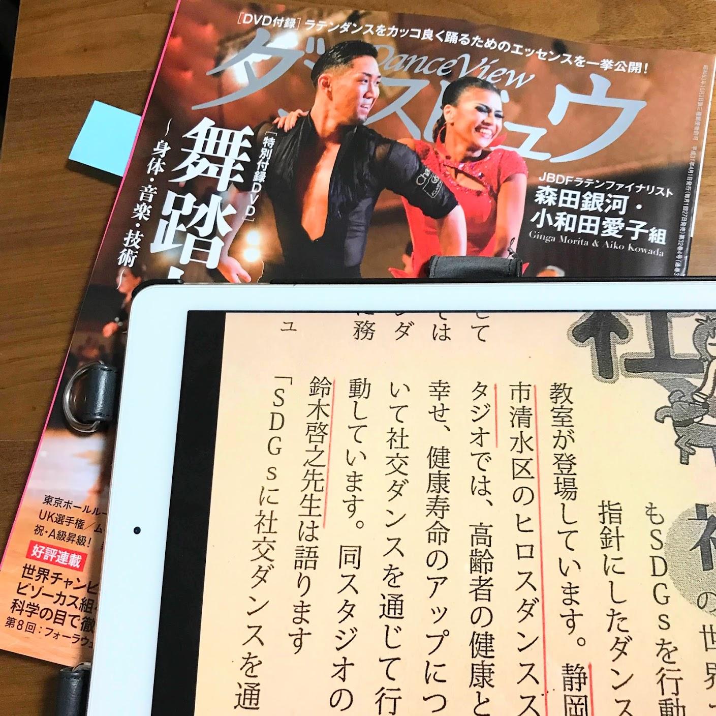 静岡市清水区の社交ダンス教室 SDGs