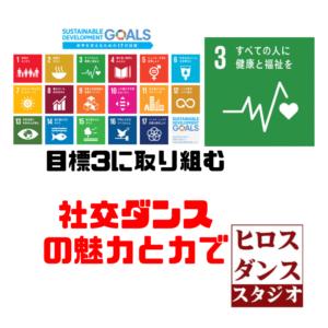 SDGs 社交ダンス ヒロスダンススタジオ