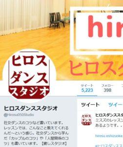 社交ダンス Twitter ツイッター