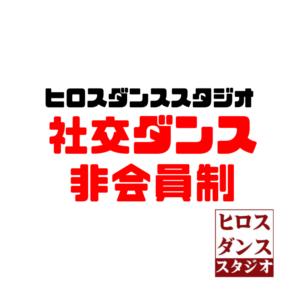 社交ダンス教室 入会金