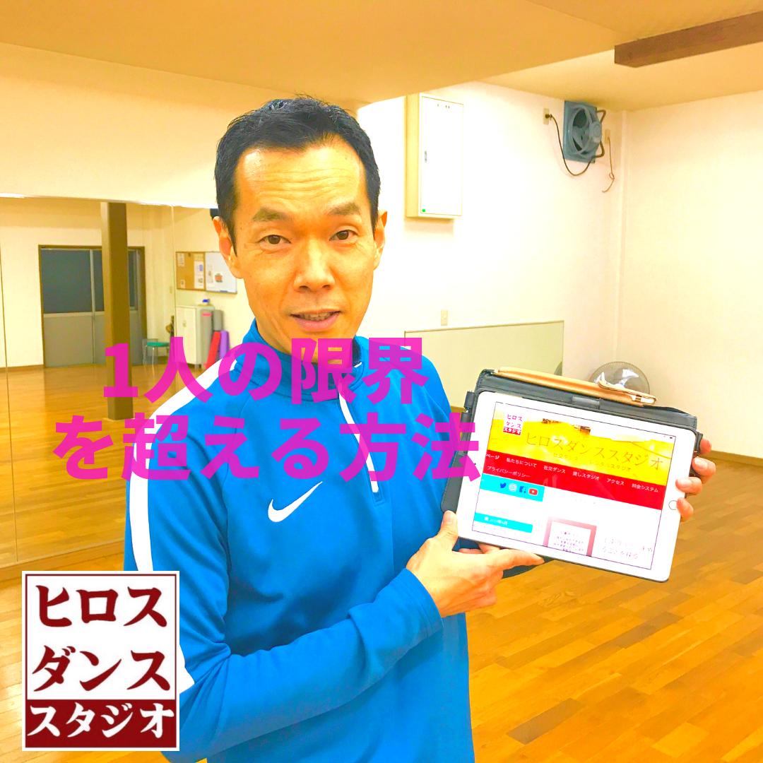 静岡市 清水区 社交ダンス