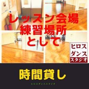 静岡市 清水区 レンタルスペース 貸しスタジオ 練習場所