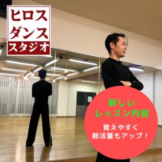 社交ダンス 初心者 個人レッスン