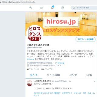 ヒロスダンススタジオのTwitter