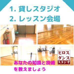 静岡市清水区 時間貸し スタジオ 教室 先生向け