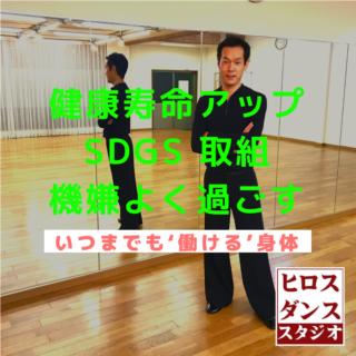 SDGs 静岡市 清水区 取り組み