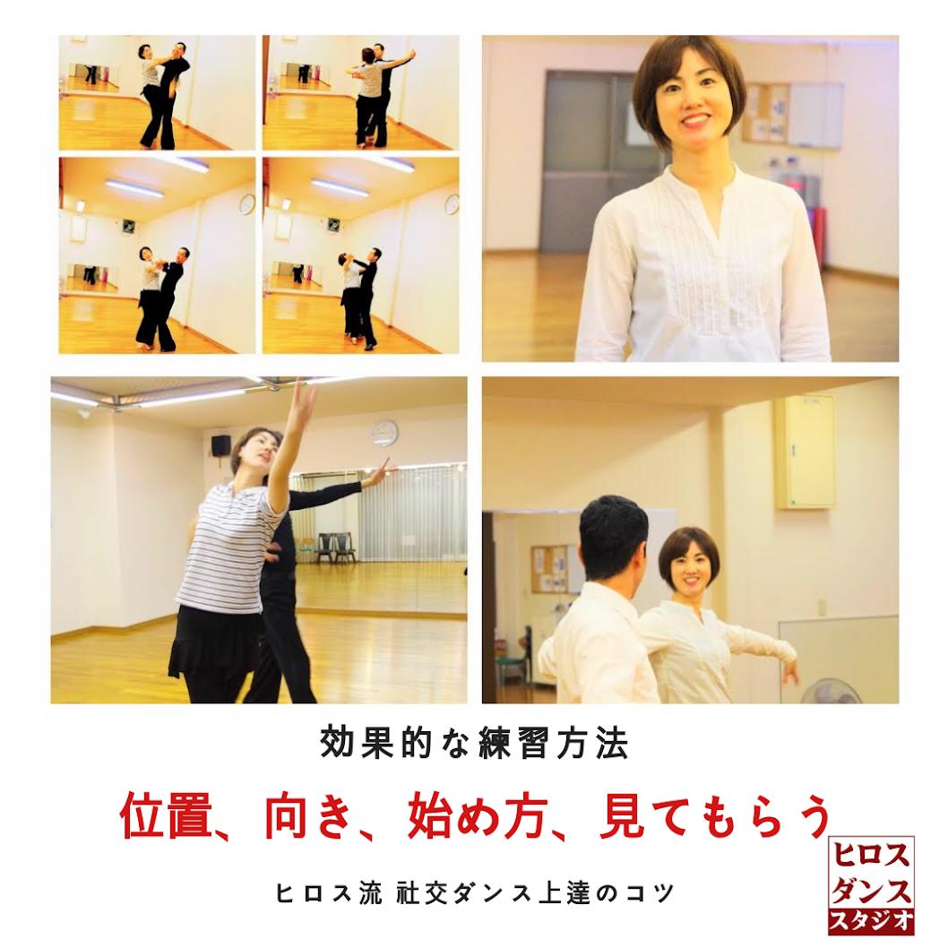 社交ダンス 上達のための練習方法
