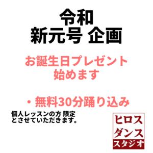新元号 企画 誕生日プレゼント 無料