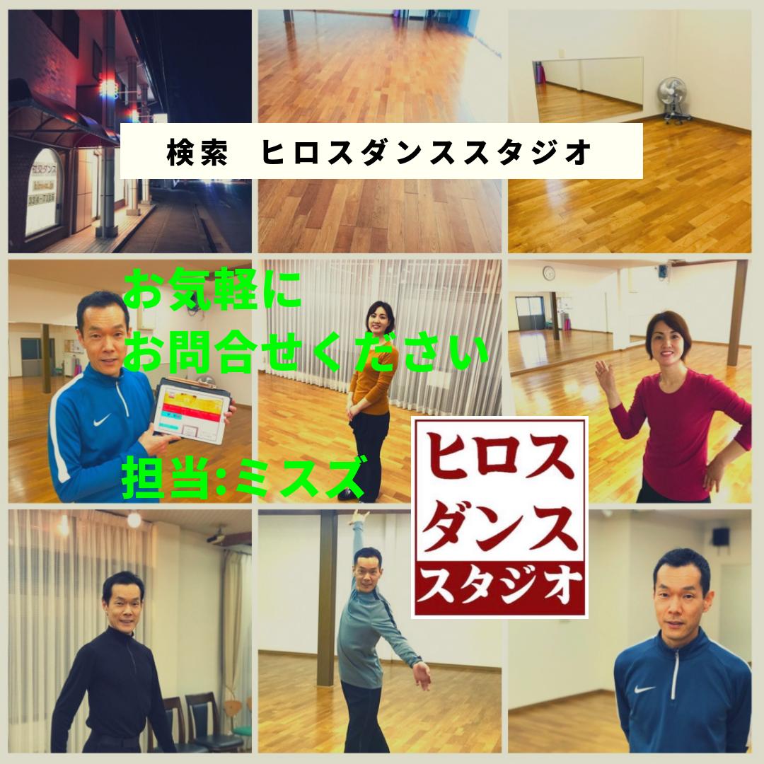 静岡県 清水区 社交ダンス教室 ヒロスダンススタジオ