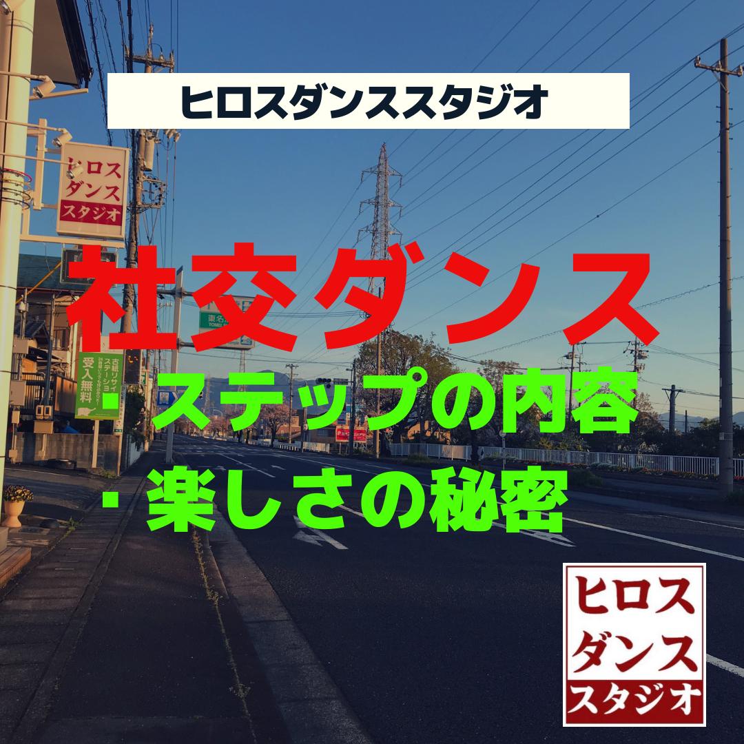 社交ダンス 社交ダンス教室 静岡市清水区