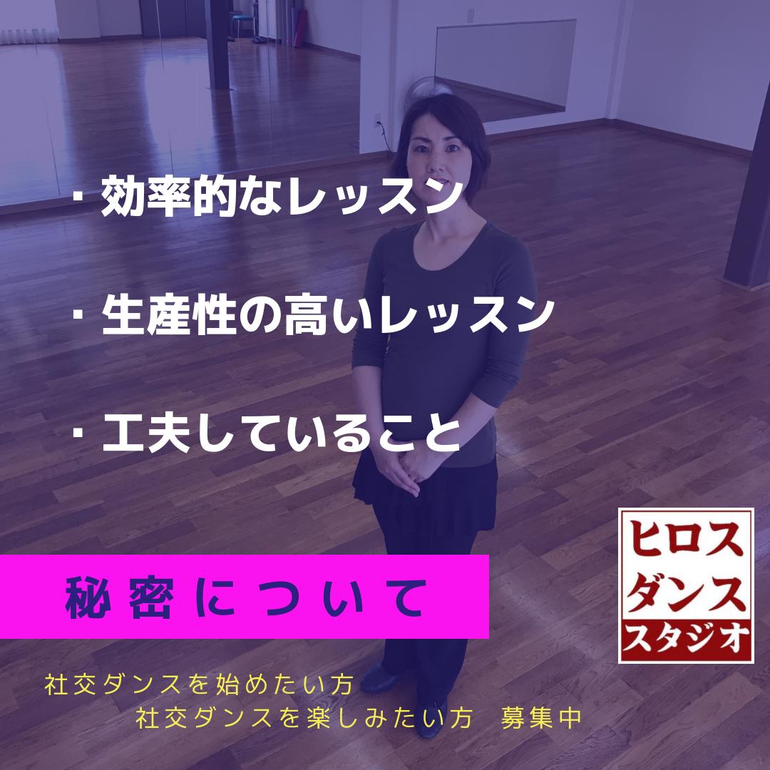静岡市 清水区 ヒロスダンススタジオ 社交ダンス教室