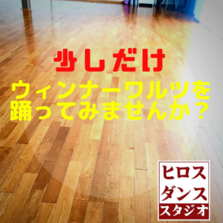 ウィンナーワルツ 静岡市清水区 社交ダンス教室